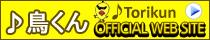 ♪鳥くんオフィシャルウェブサイト